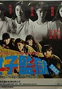Фільм «Nu zi jian yu» (1993)