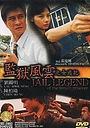 Фільм «Gam yuk fung wan: Lui to fan» (2004)
