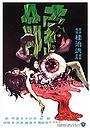 Фільм «Suo ming» (1976)