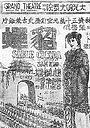 Фільм «Diao Chan» (1938)