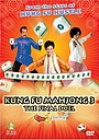 Фільм «Кунг-фу маджонг 3: Финальный поединок» (2007)