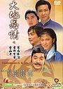 Серіал «Dai dey yan ching» (1980)
