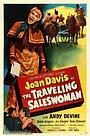 Фильм «Путешествующая продавщица» (1950)