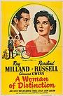 Фильм «Выдающаяся женщина» (1950)