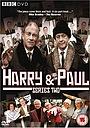 Серіал «Гарри и Пол» (2007 – 2014)