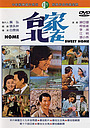 Фільм «Jia zai Tai Bei» (1970)