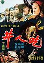 Фільм «Chi ren jing» (1974)