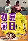 Фільм «Xia ri chu lian» (1968)