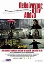 Фільм «Умирая в Афинах» (2006)