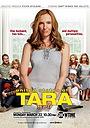 Сериал «Соединенные Штаты Тары» (2009 – 2011)