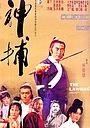 Фільм «Shen bu» (1979)