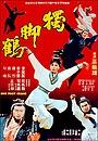 Фільм «Du jiao he» (1979)