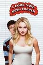 Фільм «Я кохаю тебе, Бет Купер» (2009)