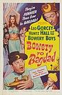 Фільм «Хутор в Багдад» (1955)