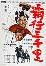 Фільм «Пленник» (1972)