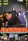 Фільм «San da ming bu hui jing shi» (1983)