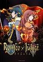 Серіал «Ромео и Джульетта» (2007)