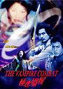 Фільм «Ji su jiang shi» (2001)