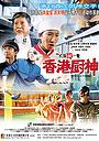 Фільм «Рестлинг-ресторан в Осаке» (2004)