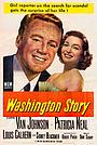Фільм «Вашингтонская история» (1952)