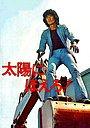 Сериал «Taiyô ni hoero!» (1972 – 1986)