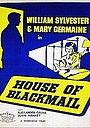 Фильм «House of Blackmail» (1956)