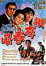 Фільм «Tao li chun feng» (1969)