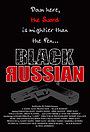 Фильм «Black Russian» (2009)