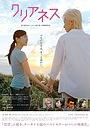 Фильм «Kurianesu» (2007)