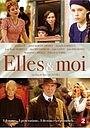 Серіал «Они и я» (2009)