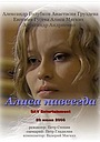 Фильм «Виртуальная Алиса» (2008)