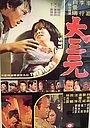 Фільм «Da san yuan» (1974)