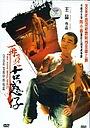 Фільм «Гонконгский Бронкс» (2008)