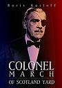 Сериал «Colonel March of Scotland Yard» (1956)