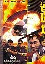 Фільм «Lian huan pao» (1985)