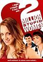 Фільм «Два миллиона тупых женщин» (2009)