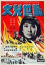 Фільм «Luan shi er nu» (1966)