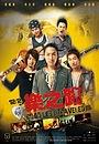 Фільм «Yi lu you ni» (2011)