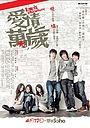 Фільм «Любовь где-то еще» (2008)