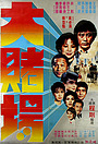 Фільм «Sao dang da du chang» (1981)
