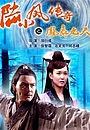 Фільм «Lu Xiaofeng zhi fengwu jiutian» (2006)
