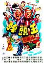 Фільм «Chuo tou wang» (1980)