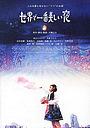 Фільм «Sekai de ichiban utsukushii yoru» (2008)