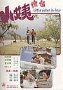 Фільм «Xiao yi huai chun» (1975)