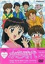 Серіал «Молодо-зелено» (1996 – 1997)