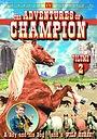 Серіал «Приключения чемпион» (1955 – 1956)