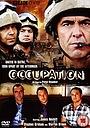 Серіал «Оккупация» (2009)