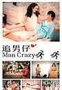 Фільм «Zui nan zai» (1982)