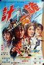 Фільм «Gui ji» (1975)