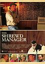 Фильм «The Shrewd Manager» (2007)